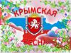 """""""Крымская весна"""""""